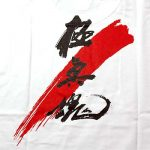 TS_kyokusinspi_white